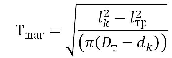 Формула расчета шага намотки